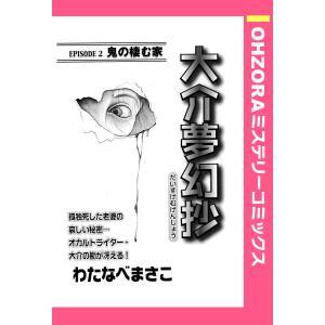【初回50%OFFクーポン】大介夢幻抄 EPISODE 2 鬼の棲む家 【単話売】 電子書籍版 / わたなべまさこ|ebookjapan