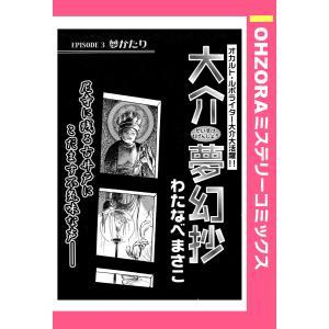【初回50%OFFクーポン】大介夢幻抄 EPISODE 3 夢かたり 【単話売】 電子書籍版 / わたなべまさこ|ebookjapan