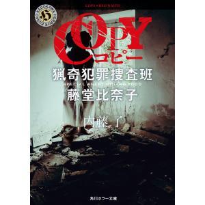 【初回50%OFFクーポン】COPY 猟奇犯罪捜査班・藤堂比奈子 電子書籍版 / 著者:内藤了|ebookjapan