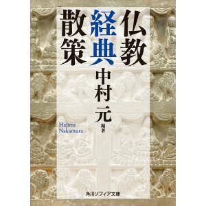 仏教経典散策 電子書籍版 / 編著:中村元|ebookjapan