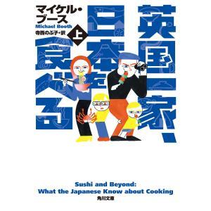 英国一家、日本を食べる 上 電子書籍版 / 著者:マイケル・ブース 訳者:寺西のぶ子|ebookjapan