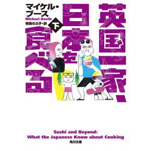 英国一家、日本を食べる 下 電子書籍版 / 著者:マイケル・ブース 訳者:寺西のぶ子|ebookjapan