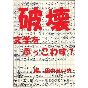 【初回50%OFFクーポン】破壊〜文学をぶっこわす! 電子書籍版 / 著:田中せいや|ebookjapan