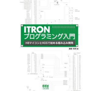 ITRONプログラミング入門 H8マイコンとHOSで始める組み込み開発 電子書籍版 / 著:濱原和明