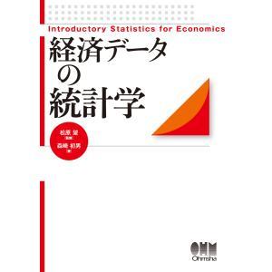 経済データの統計学 電子書籍版 / 監修:松原望 著:森崎初男
