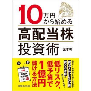 10万円から始める高配当株投資術―――低リスク、低予算で1億円儲ける方法 電子書籍版 / 著者:坂本...