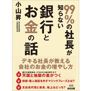 著者:小山昇 出版社:あさ出版 提供開始日:2018/02/26 タグ:趣味・実用 ビジネス タイト...