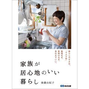 家族が居心地のいい暮らし―――無理せず、背伸びせず、身の丈でいい。 電子書籍版 / 著者:後藤由紀子|ebookjapan