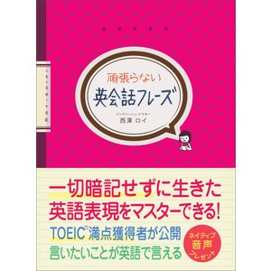 頑張らない英会話フレーズ 電子書籍版 / 著者:西澤ロイ