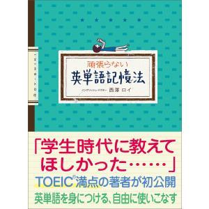 頑張らない英単語記憶法 電子書籍版 / 著:西澤ロイ