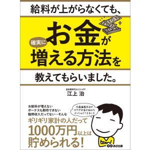 給料が上がらなくても、お金が確実に増える方法を教えてもらいました。 電子書籍版 / 著者:江上治 ebookjapan