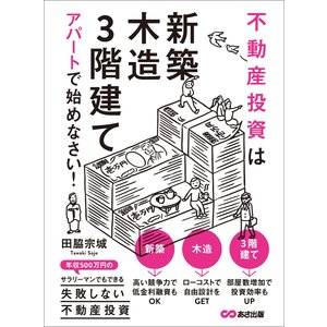不動産投資は「新築」「木造」「3階建て」アパートで始めなさい! 電子書籍版 / 著者:田脇宗城