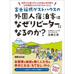 富士箱根ゲストハウスの外国人宿泊客はなぜリピーターになるのか? ―――世界75カ国15万人の外国人旅行客を32年間受け入れてわかったこと 電子書籍版|ebookjapan