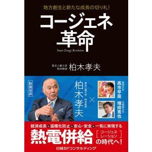 コージェネ革命 地方創生と新たな成長の切り札! 電子書籍版 / 著:柏木孝夫|ebookjapan
