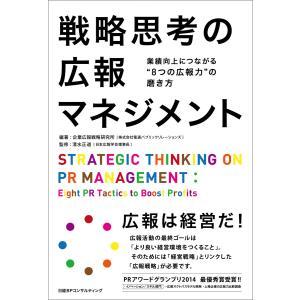 """戦略思考の広報マネジメント 業績向上につながる""""8つの広報力""""の磨き方 電子書籍版 / 著:企業広報戦略研究所"""