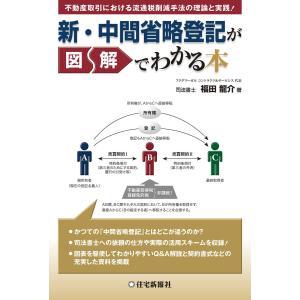 新・中間省略登記が図解でわかる本 電子書籍版 / 福田龍介|ebookjapan