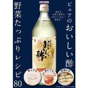 わかさ夢MOOK41 ピュアのおいしい酢 野菜たっぷりレシピ 80 電子書籍版 / わかさ・夢21編...
