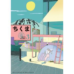 ちくま 2018年3月号(No.564) 電子書籍版 / 筑摩書房|ebookjapan