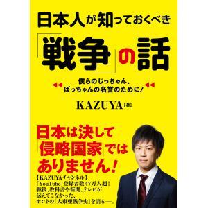 日本人が知っておくべき「戦争」の話 電子書籍版 / 著:KAZUYA
