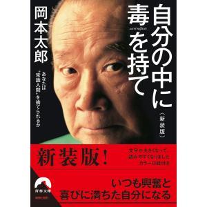 自分の中に毒を持て<新装版> 電子書籍版 / 著:岡本太郎|ebookjapan