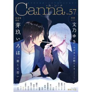 オリジナルボーイズラブアンソロジーCanna Vol.57 電子書籍版|ebookjapan