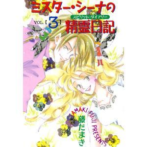 ミスター・シーナの精霊日記 (3) 電子書籍版 / 藤たまき|ebookjapan