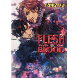 FLESH & BLOOD (24) 電子書籍版 / 松岡なつき イラスト:彩|ebookjapan