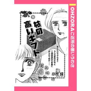 姑の高いギフト 【単話売】 電子書籍版 / 小牧成|ebookjapan
