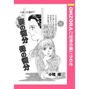 妻の領分 母の領分 【単話売】 電子書籍版 / 小牧成|ebookjapan