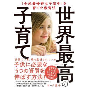 【初回50%OFFクーポン】世界最高の子育て 電子書籍版 / ボーク重子