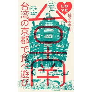 LOVE台南 台湾の京都で食べ遊び 電子書籍版 / 佐々木千絵
