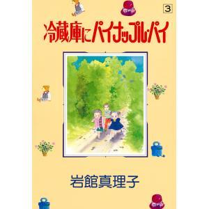 冷蔵庫にパイナップル・パイ (3) 電子書籍版 / 岩館真理子|ebookjapan