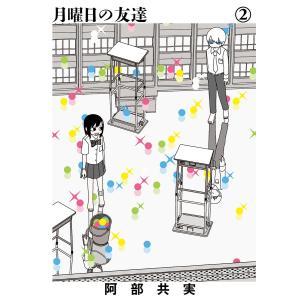 月曜日の友達 (2) 電子書籍版 / 阿部共実
