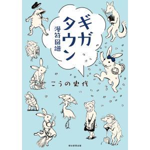ギガタウン 漫符図譜 電子書籍版 / こうの史代|ebookjapan