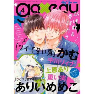 【初回50%OFFクーポン】gateau (ガトー) 2018年4月号[雑誌] 電子書籍版|ebookjapan