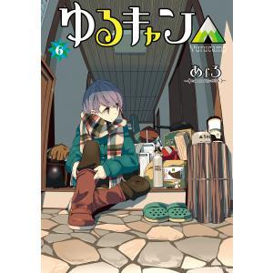 ゆるキャン△ (6) 電子書籍版 / あfろ|ebookjapan