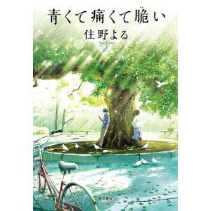 青くて痛くて脆い 電子書籍版 / 著者:住野よる|ebookjapan