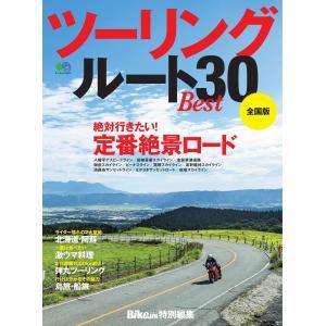 エイ出版社のバイクムック ツーリングルートBEST30 電子書籍版 / エイ出版社のバイクムック編集部|ebookjapan