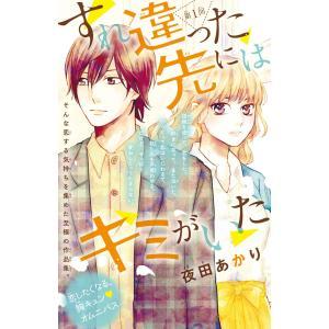 すれ違った先にはキミがいた(話売り) #1 電子書籍版 / 夜田あかり ebookjapan