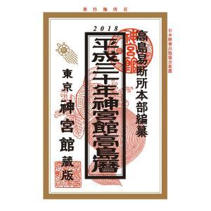 【初回50%OFFクーポン】平成30年神宮館高島暦 電子書籍版 / 神宮館編集部|ebookjapan
