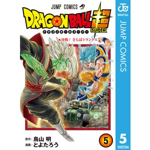 ドラゴンボール超 (5) 電子書籍版 / 漫画:とよたろう 原作:鳥山明|ebookjapan