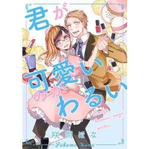 【初回50%OFFクーポン】君が可愛いのがわるい 電子書籍版 / 著:咲間ほな ebookjapan