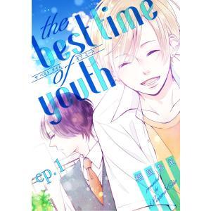 【初回50%OFFクーポン】the best time of youth ep.1 電子書籍版 / 著:相良ちえ ebookjapan