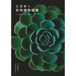 【初回50%OFFクーポン】ときめく多肉植物図鑑 電子書籍版 / 著:TOKIIRO 写真:本浪隆弘|ebookjapan