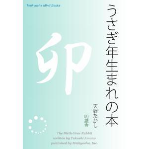 うさぎ年生まれの本 電子書籍版 / 著:天野たかし ebookjapan