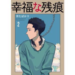 【初回50%OFFクーポン】幸福な残痕2 電子書籍版 / 著:沖たばかり ebookjapan