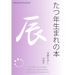 たつ年生まれの本 電子書籍版 / 著:天野たかし ebookjapan
