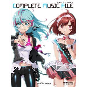 Tokyo 7th シスターズ COMPLETE MUSIC FILE 電子書籍版 / 著:リットーミュージックエンタテインメント事業部|ebookjapan