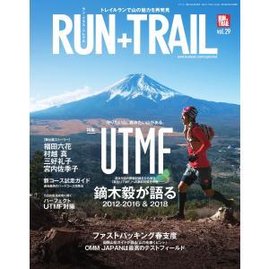 RUN + TRAIL Vol.29 電子書籍版 / RUN + TRAIL編集部