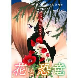 【初回50%OFFクーポン】花と恐竜 〜欲情とプライド〜 電子書籍版 / 著:つむぎうか ebookjapan